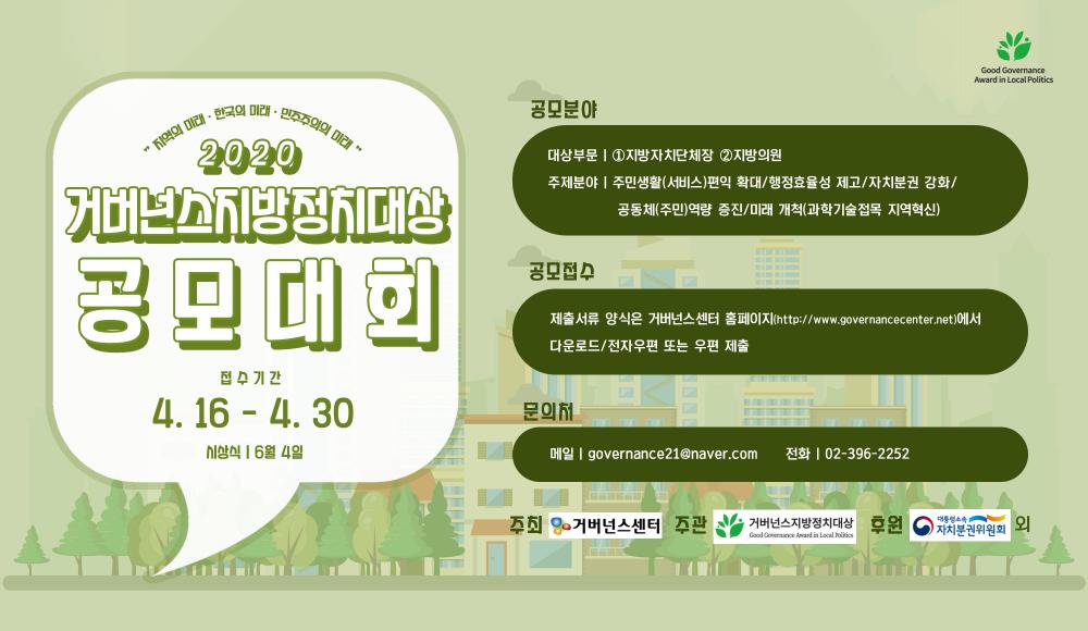 [크기변환]2020거버넌스지방정치대상_공모대회_웹자보_초록ver.png