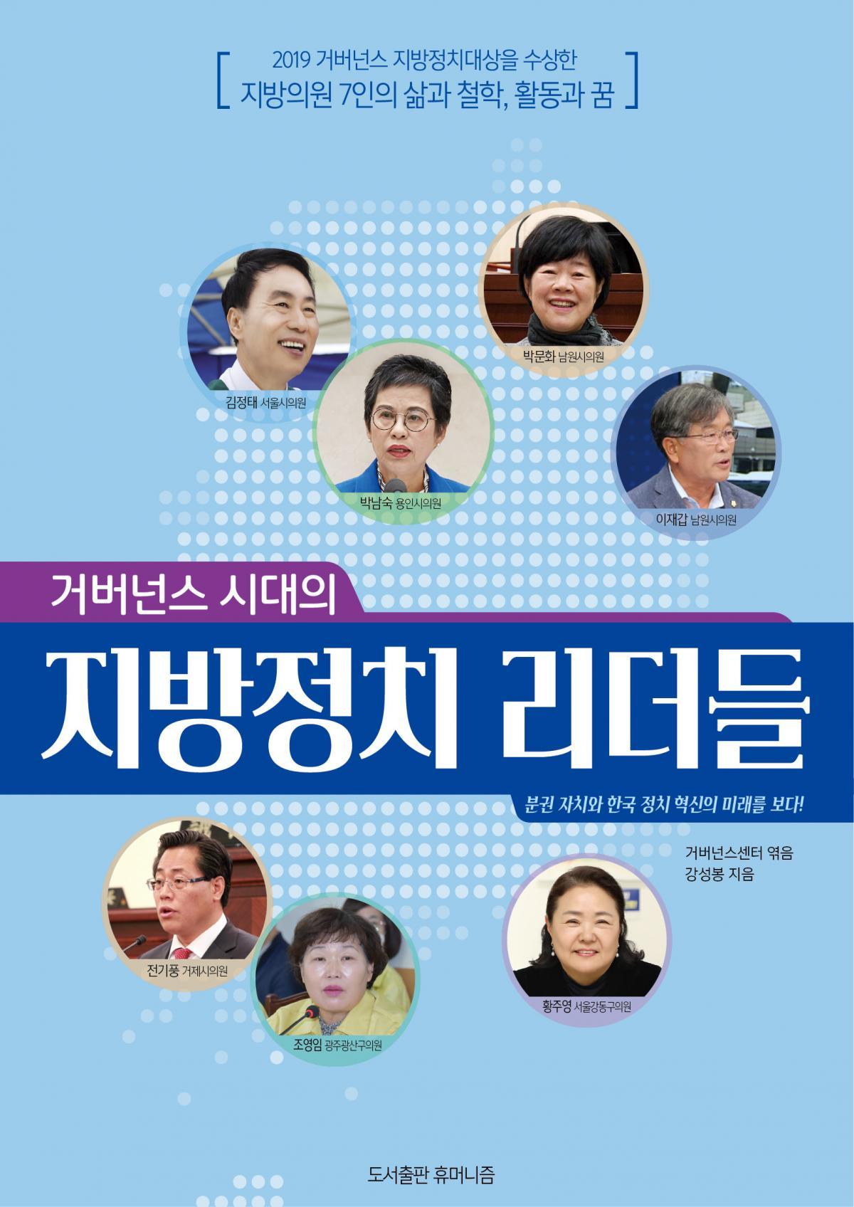 [사진]지방정치리더표지2.jpg