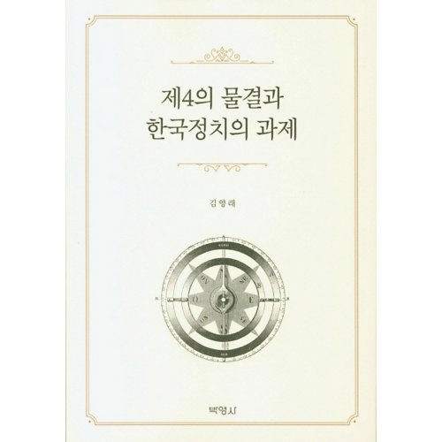 [사진]김영래(책).jpg