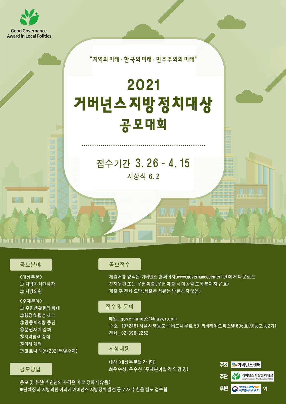 2021거버넌스지방정치대상_공모대회_포스터(수정2)_용량줄인것.jpg