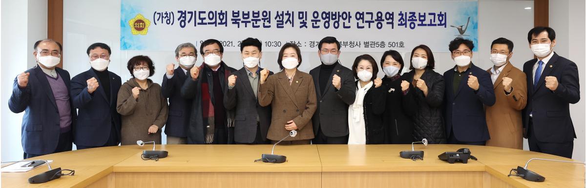 경기도의회 북부분원설치.jpg