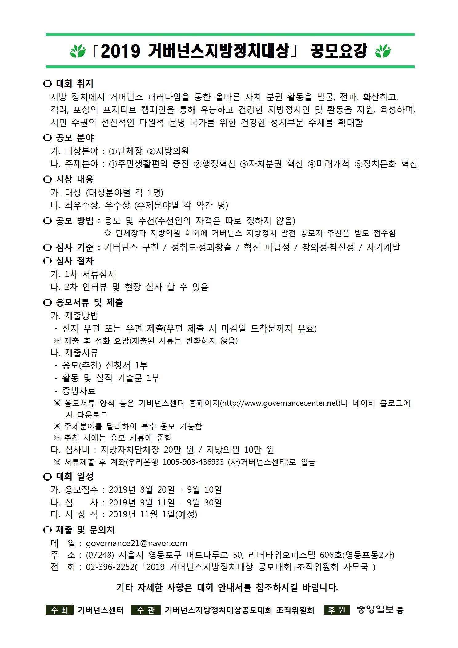 2019_거버넌스지방정치대상_공모요강001.jpg